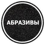 Абразивы