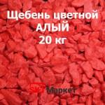 Цветной щебень Алый, 20 кг