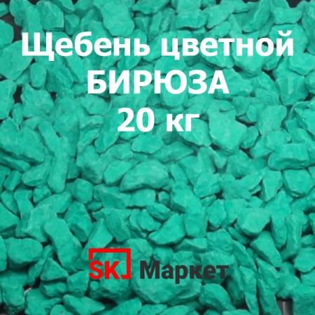 Цветной щебень Бирюза, 20 кг