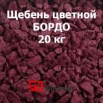 Цветной щебень Бордо, 20 кг