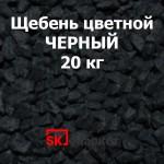 Цветной щебень Черный, 20 кг
