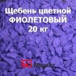 Цветной щебень Фиолетовый, 20 кг