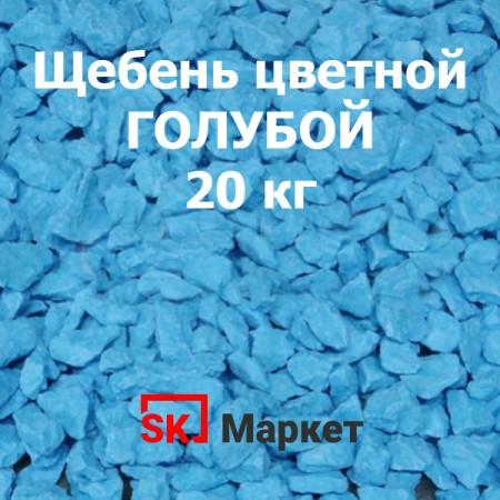 Цветной щебень Голубой, 20 кг