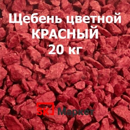 Цветной щебень Красный, 20 кг