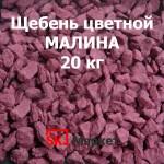 Цветной щебень Малина, 20 кг