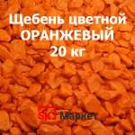 Цветной щебень Оранжевый, 20 кг