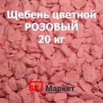 Цветной щебень Розовый, 20 кг