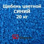 Цветной щебень Синий, 20 кг