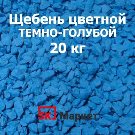 Цветной щебень Темно-голубой, 20 кг
