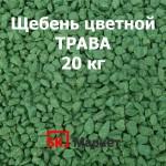 Цветной щебень Трава, 20 кг