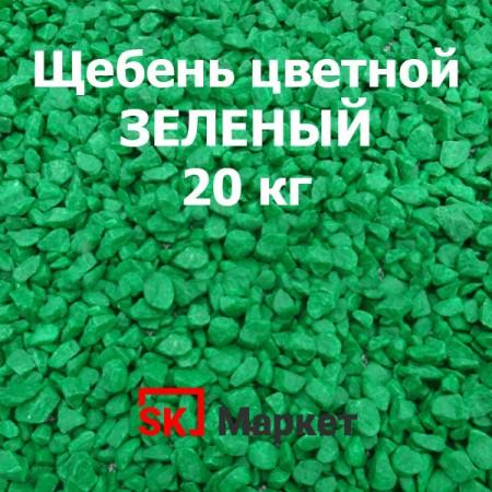 Цветной щебень Зеленый, 20 кг