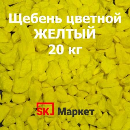 Цветной щебень Желтый, 20 кг