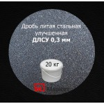 Дробь стальная литая улучшенная (ДСЛУ) фр. 0,3 мм