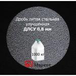 Дробь стальная литая улучшенная (ДСЛУ) фр. 0,8 мм
