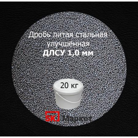Дробь стальная литая улучшенная (ДСЛУ) фр. 1,0 мм