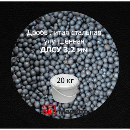 Дробь стальная литая улучшенная (ДСЛУ) фр. 3,2 мм