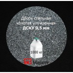 Дробь стальная колотая улучшенная (ДСКУ) фр. 0,5 мм