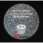 Дробь стальная колотая улучшенная (ДСКУ) фр. 0,8 мм