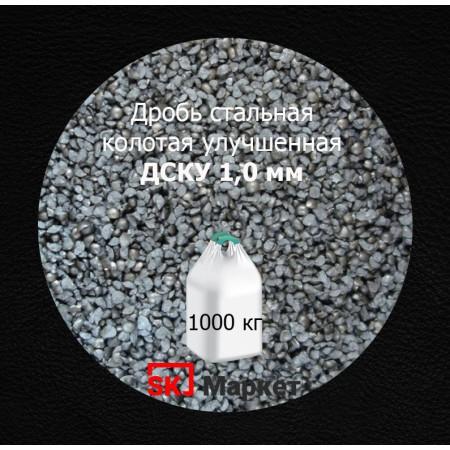 Дробь стальная колотая улучшенная (ДСКУ) фр. 1,0 мм
