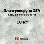 Электрокорунд белый 25А F220, фр. 0,053-0,106 мм