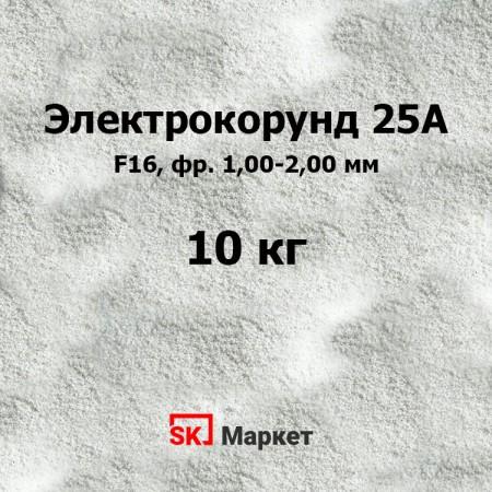 Электрокорунд белый 25А F16, фр. 1,00-2,00 мм