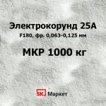 Электрокорунд белый 25А F180, фр. 0,063-0,125 мм