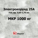 Электрокорунд белый 25А F20, фр. 0,85-1,70 мм