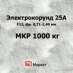 Электрокорунд белый 25А F22, фр. 0,71-1,40 мм
