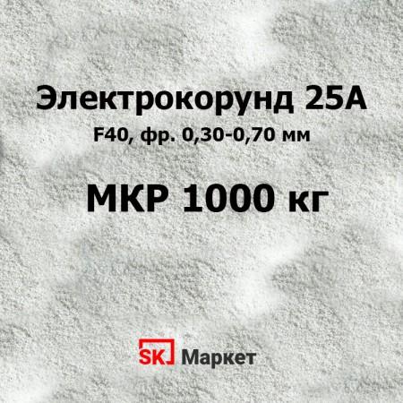 Электрокорунд белый 25А F40, фр. 0,30-0,70 мм