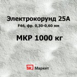 Электрокорунд белый 25А F46, фр. 0,30-0,60 мм