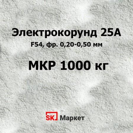 Электрокорунд белый 25А F54, фр. 0,20-0,50 мм