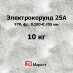 Электрокорунд белый 25А F70, фр. 0,180-0,355 мм