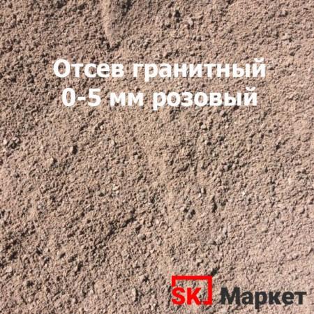 Гранитный отсев 0 - 5 мм (отсев гранита) розовый