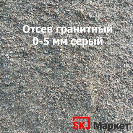 Гранитный отсев 0 - 5 мм (отсев гранита) серый