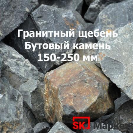 Гранитный щебень 150-250 мм