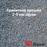 Гранитная крошка 2 - 5 мм, щебень гранитный 2 - 5 мм серый