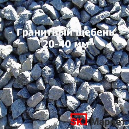 Гранитный щебень 20-40 мм