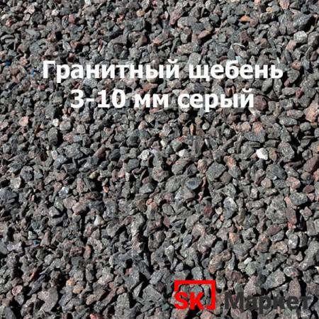 Гранитный щебень 3-10 мм серый