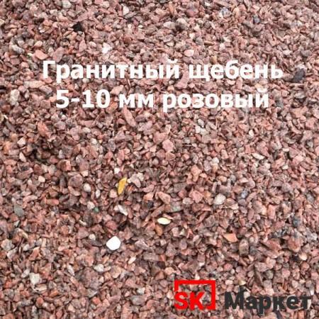 Гранитный щебень 5-10 мм розовый