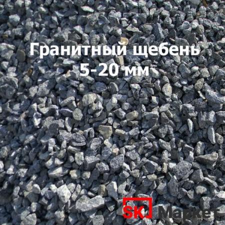 Гранитный щебень 5-20 мм