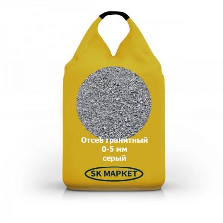 Гранитный отсев 0-5 мм в МКР (биг-бег) серый