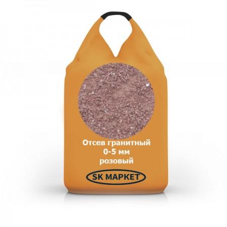 Гранитный отсев 0-5 мм в МКР (биг-бег) розовый