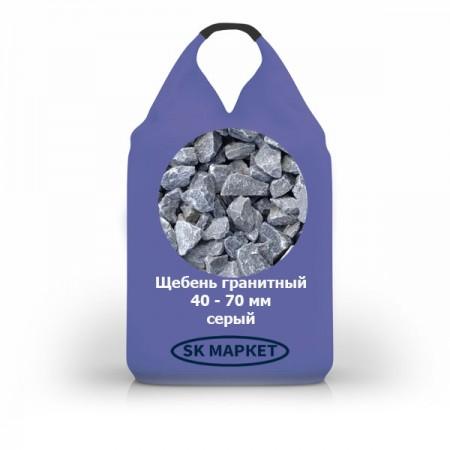 Гранитный щебень 40-70 мм в МКР (биг-бег) серый