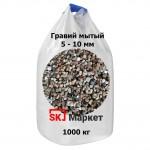 Гравий 5-10 мм мытый в МКР