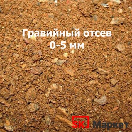 Гравийный отсев 0-5 мм