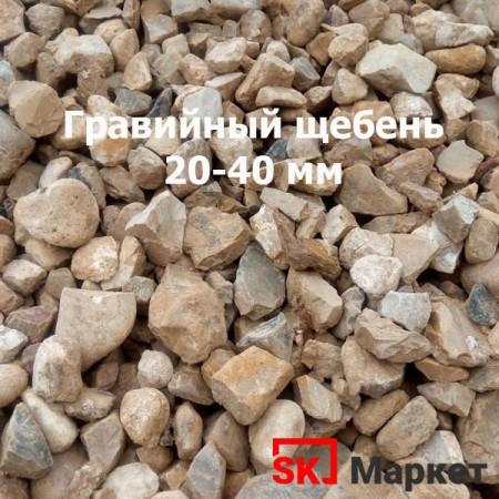 Гравийный щебень 20-40 мм