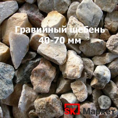 Гравийный щебень 40-70 мм