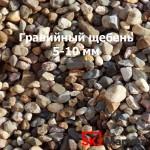 Гравийный щебень 5-10 мм