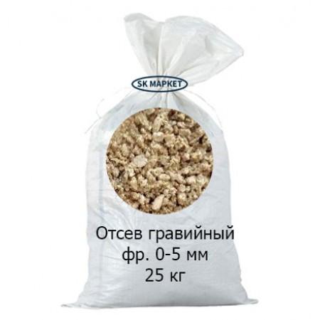 Отсев гравийный 0-5 мм в мешках 25 кг