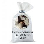 Щебень гравийный 20-40 мм в мешках 25 кг